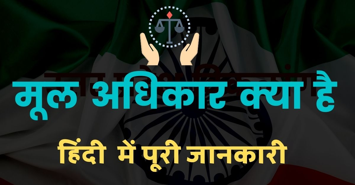 Fundamental rights in hindi मूल अधिकार क्या है