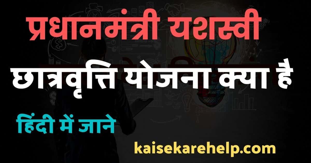 pm yashasvi scholarship yojana kya hai in hindi