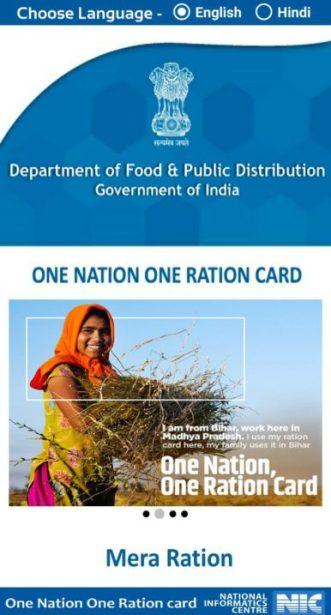 Mera ration mobile app kya hai. मेरा राशन मोबाइल ऐप का इस्तेमाल कैसे करें।