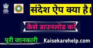 sandesh app kya hai  Sandesh app top features in Hindi