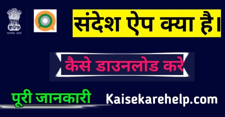 sandesh app kya hai |Sandesh app top features in Hindi