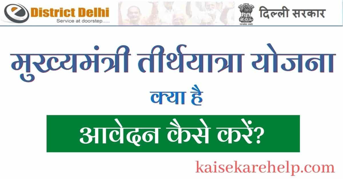 Delhi mukhymantri tirth Yatra Yojana kya hai
