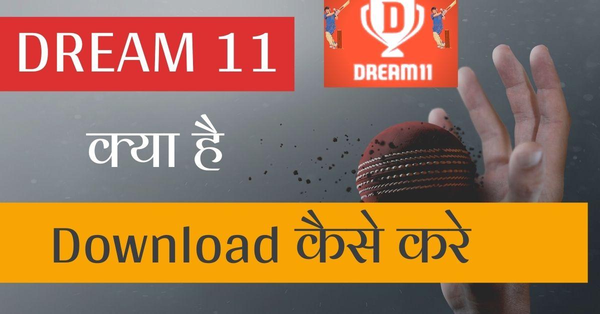 Dream11 app ko kaise download Karen