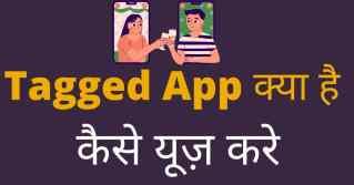 Tagged app kya hai 2021