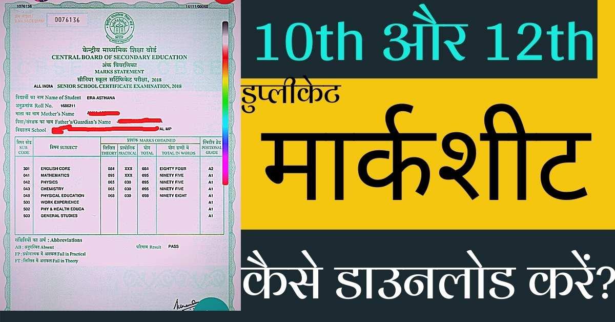 10th aur 12th ki duplicate mark sheet Kaise download Karen.