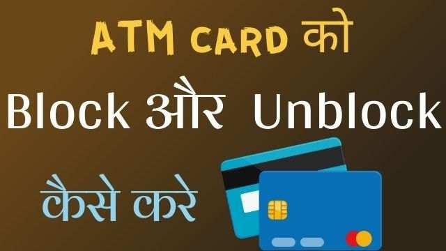 Kisi bhi Bank ke ATM card ko block aur unblock kaise karen.