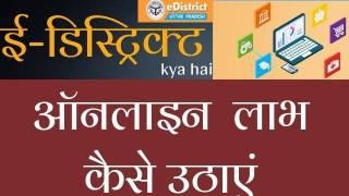 Edistrict up portal kya hai