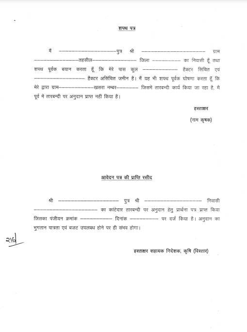 Rajasthan tarbandi yojana kya hai 2021  राजस्थान तारबंदी योजना क्या है?