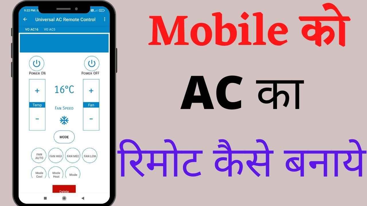 AC remote app kya hai