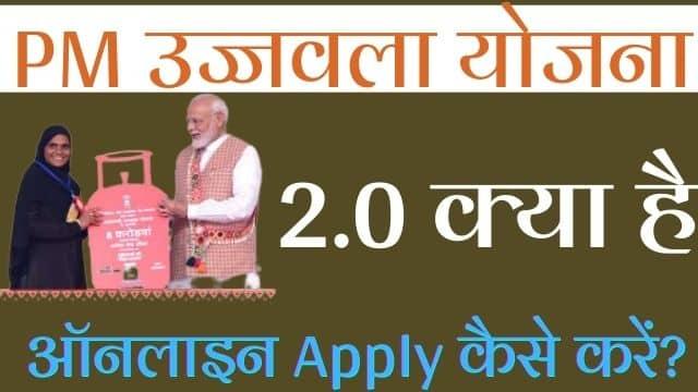 PM Ujjwala Yojana 2.0 me apply kaise karen