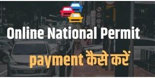 online national permit पेमेंट कैसे करें