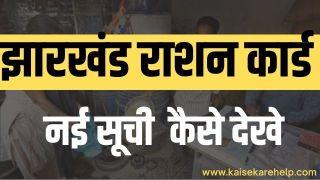 Jharkhand ration card Kaise Dekhe