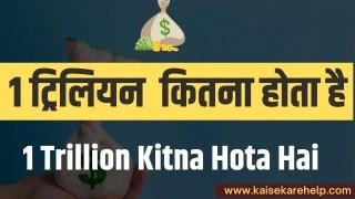 1 Trillion Kitna Hota Hai