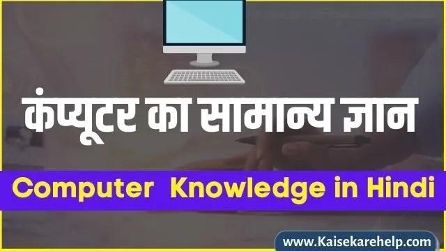 Computer basic knowledge in hindi | कंप्यूटर का सामान्य ज्ञान।
