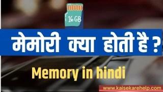 Memory in hindi