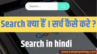 Search in hindi