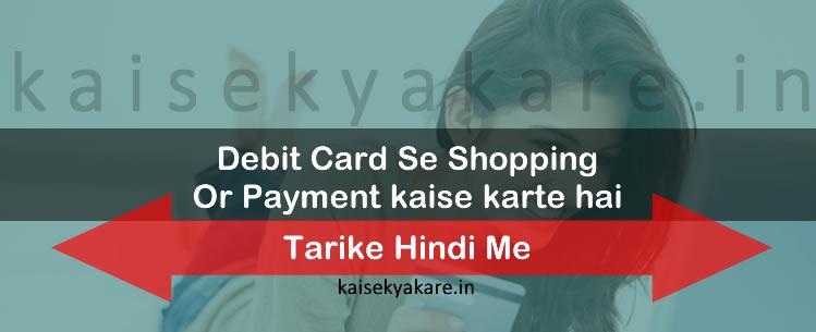 Debit Card, Shopping, Payment