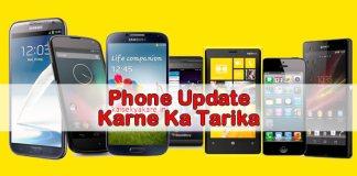 Mobile Phone Update Kaise Kare , mobile update karne ka tarika