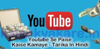Youtube Se Paise