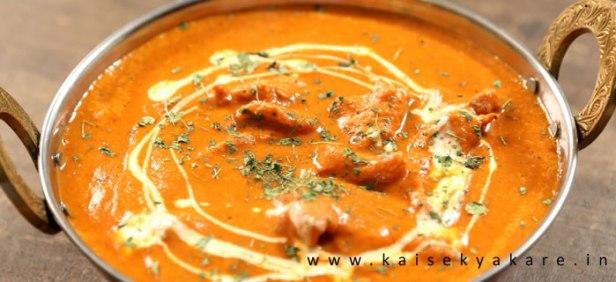 Butter Chicken Recipe in Hindi
