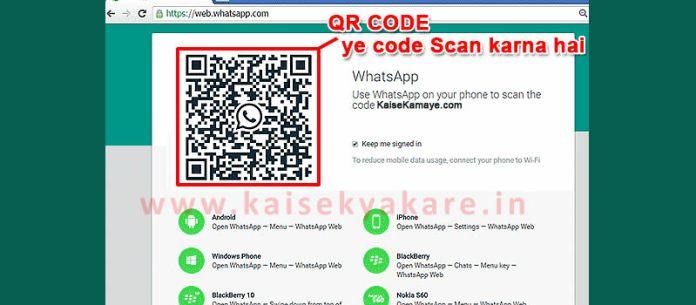 Computer Par Whatsapp Kaise Chalaye