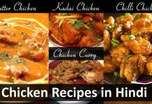 Kaise Banaye Chicken Recipe in Hindi