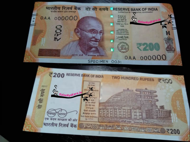 New 200 Rupees Note | Rs 200 Ka Note