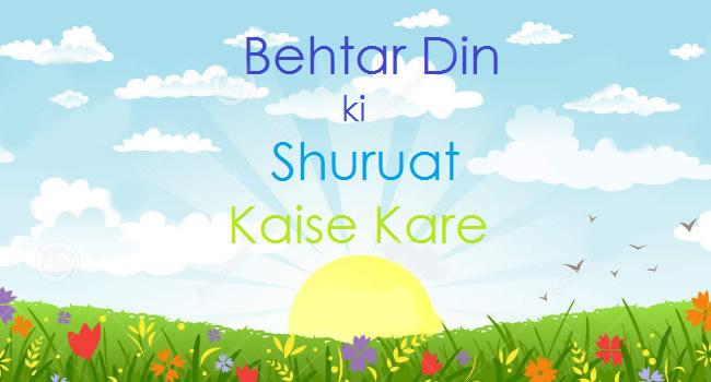 Din Ki Shuruat Kaise Kare