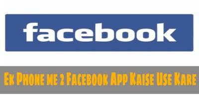 Ek Phone Me 2 Facebook
