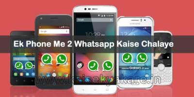 Ek Phone Me 2 Whatsapp