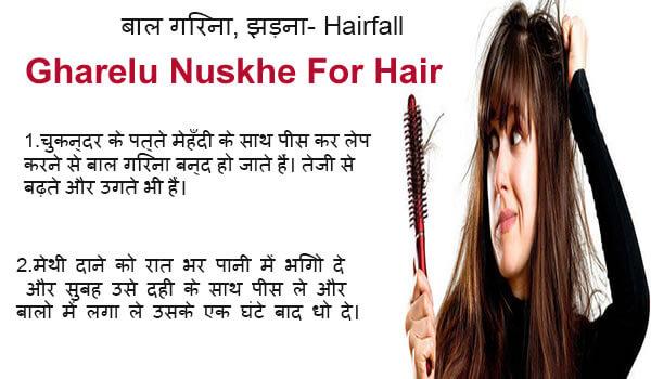 Gharelu Nuskhe For Hair
