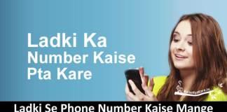 Ladki | Phone | Number