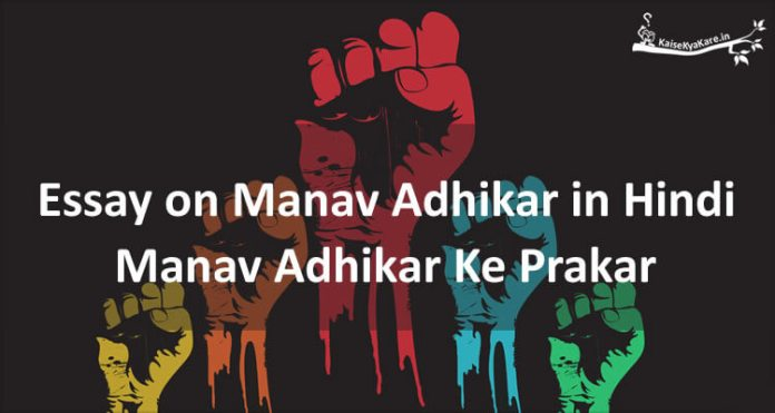 Essay on Manav Adhikar in Hindi