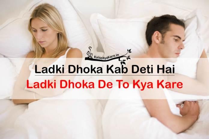 Ladki Dhoka De To Kya Kare