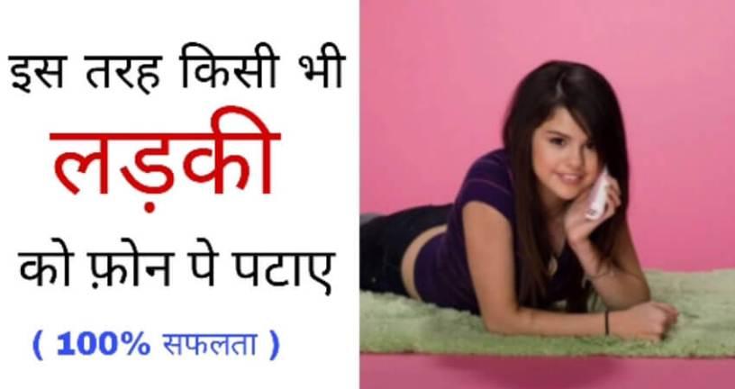 Phone Par Ladki Kaise Pataye