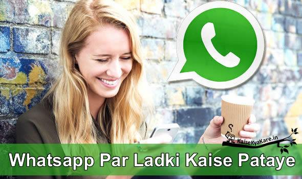 Whatsapp Par Ladki Kaise Pataye