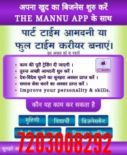 How to get unlimited joining in the mannu app