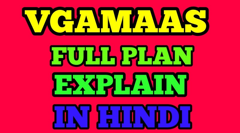 vgamaa's business plan in hindi