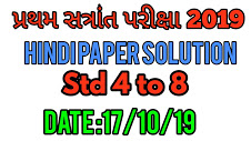 Hindi Exam paper solution std 4 to 8 date 17/10/19