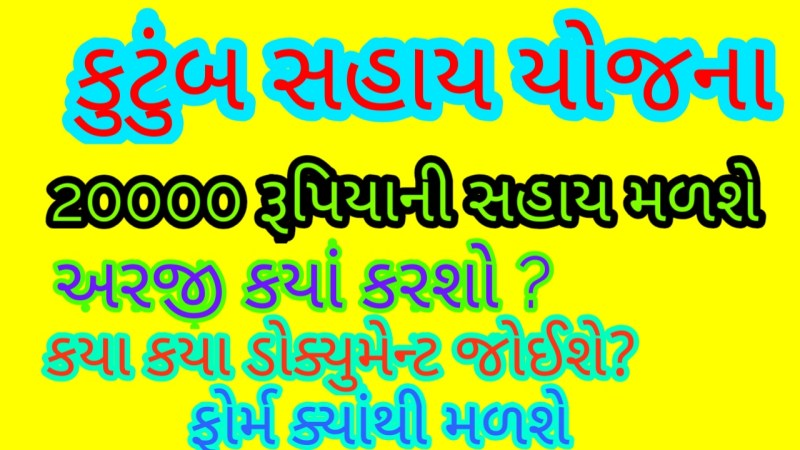 Kutumb Sahay (Familly Assistance) Scheme In Gujarat