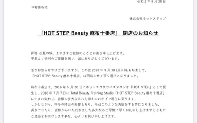 HOT STEP Beauty麻布十番店