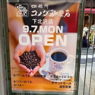 珈琲所コメダ珈琲店 下北沢