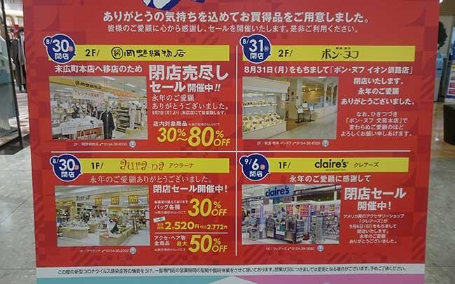 釧路店2F