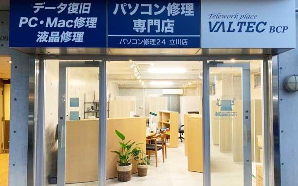 パソコン修理24 / VALTEC BCP立川店