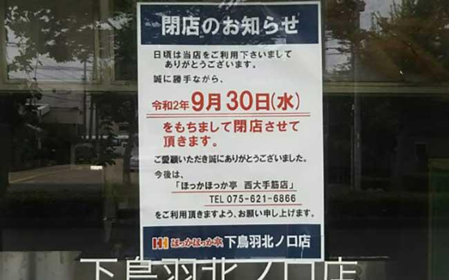 ほっかほっか亭下鳥羽北ノ口店