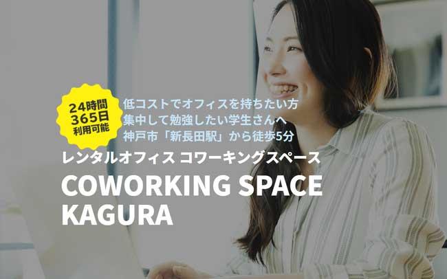 COWORKING SPACE KAGURA