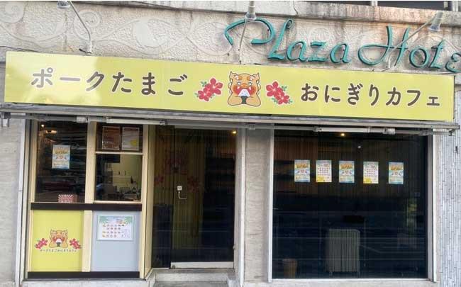ポークたまごおにぎりカフェ高崎駅西口店