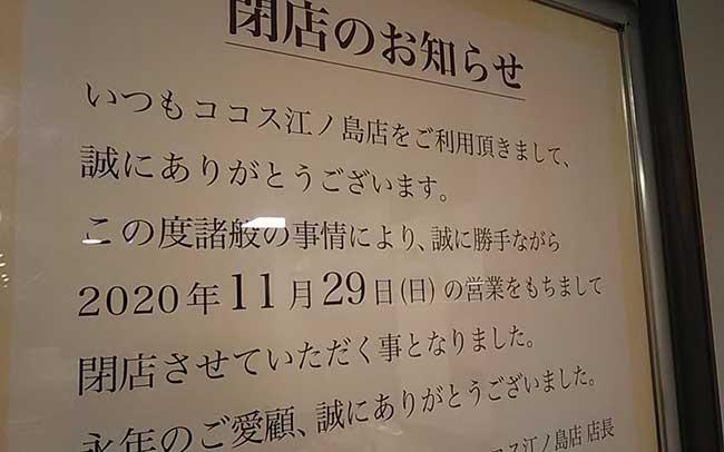 COCO'S ココス 江ノ島店