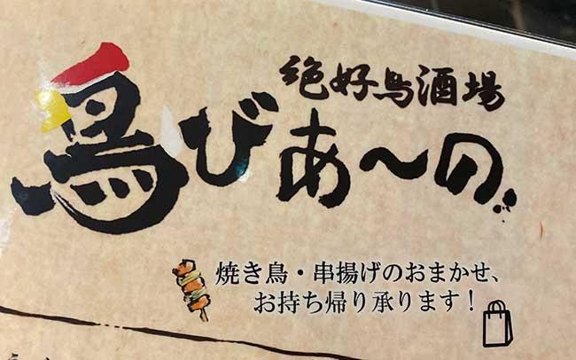 絶好鳥酒場 鳥びあ〜の 藤江店