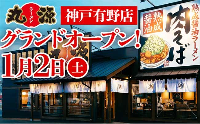 丸源ラーメン 神戸有野店